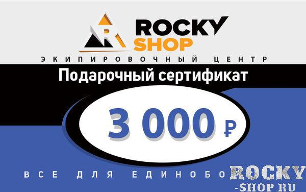 Купить Подарочный сертификат на 3000 рублей (арт. 10748)
