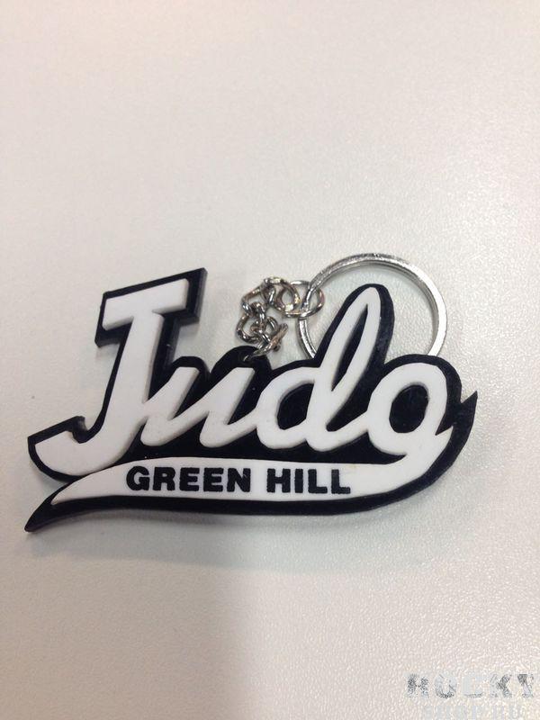 Брелок для ключей Judo Green HillСувенирная продукция<br>Брелок для ключей от Green Hill с символикой Дзюдо. Изготовлен из мягкого пластика.<br><br>Цвет: Зеленый