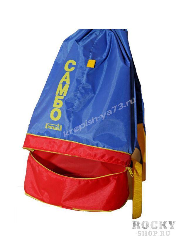 Детский рюкзак для самбо, Синий Крепыш ЯЭкипировка для Самбо<br>Очень удобный и практичный рюкзак. Идеально подходит для походов на тренировку. Рюкзак оснащен двумя отсеками: в верхнем отсеке легко размещается 2 комплекта детской экипировки; второй отсек презназначен для сменной обуви спортсмена. Рюкзак оснащен двумя наплечными лямками. Материал Оксфорд с ПВХ покрытием, плотность 420г/кв. м. Объем 12л. Водонепроницаемый. Обладает ярким дизайном, в стилистике самбо.<br>