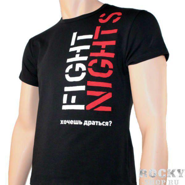 Купить Футболка Fight Nights Хочешь драться? Дерись в ринге! черная (арт. 3917)