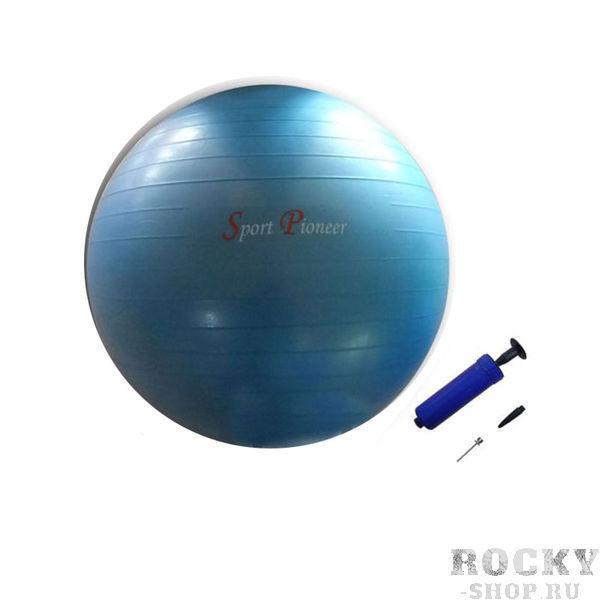 Гимнастический мяч с насосом GB01-75, 75 см Sport PioneerГимнастические мячи<br>тренирует мышцы живота, спины, бедер и таза<br>     укрепляет мышечный корсет позвоночника<br>     гимнастика в период беременности, послеродовая гимнастика<br>     все виды силовой гимнастики<br>     занятия массажем с грудными детьми<br>