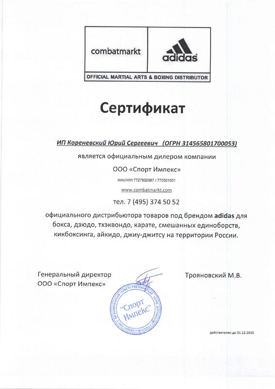 Смотреть сертификат Adidas