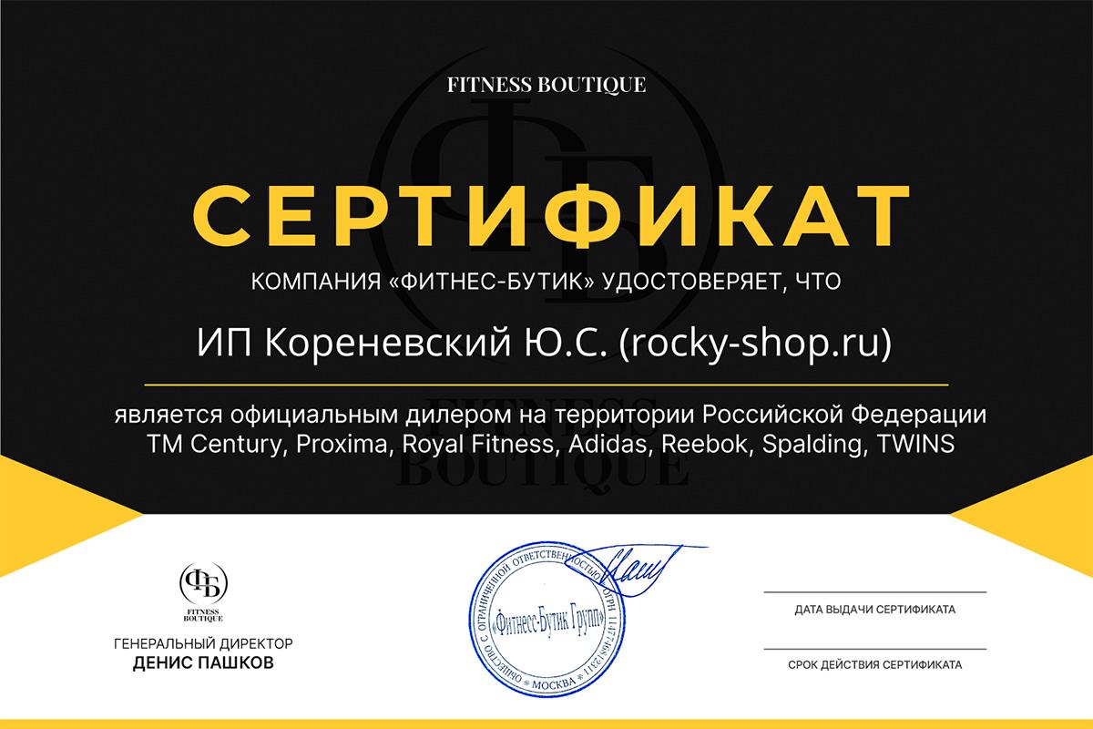 Смотреть сертификат Century